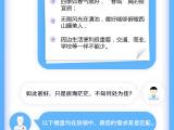 中国中铁·诺德山海春风资讯配图