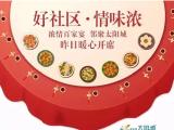 韶关碧桂园资讯配图