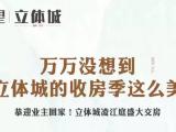 三江立体城(汇江庭)资讯配图