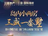 三盛国际海岸筼筜墅资讯配图