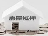 房屋抵押贷款可以贷多少