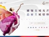 新城明昱锦园资讯配图