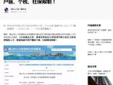 世茂望樾资讯配图