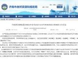 济南:今年将分3批次集中统一发布宅地招拍挂公告