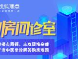 越秀滨海新城资讯配图
