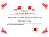 喜报!隆泰物业荣获中国物业服务百强企业TOP30