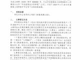 华发招商依云四季资讯配图