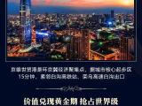 京雄世贸港·创意谷资讯配图