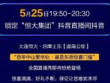 恒大四季上东迦南公馆资讯配图