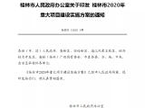 交投地产兴进锦城资讯配图