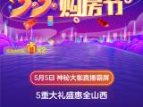 碧桂园玖玺臺资讯配图