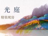 金杯半山米易太阳谷康养度假区资讯配图