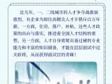 衡阳梦东方-天澜美好生活社区资讯配图