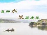 水发·澜悦龙城资讯配图