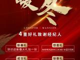 龙湖奥东11号资讯配图