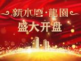 新水湾龙园资讯配图