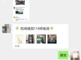招商臻园资讯配图