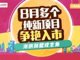 锦多宝吉祥龙资讯配图