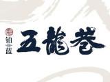铂蓝·五龙巷资讯配图