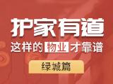 绿城西山桃花源资讯配图