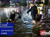 怀化经开区:城管深夜紧急排涝