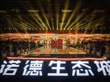 中铁诺德生态城资讯配图