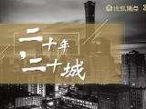 济南鲁能领秀城资讯配图