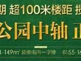 碧桂园·公园壹号资讯配图