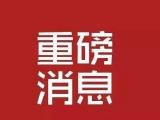 三盛璞悦湾资讯配图