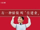 建业碧桂园龙悦城资讯配图