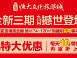 新滨湖恒大文化旅游城资讯配图