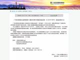 粤海广场资讯配图