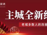 桐乡招商雍景湾资讯配图