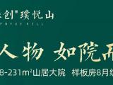 绿创·璞悦山资讯配图