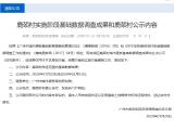 广州星河山海湾资讯配图