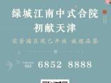 绿城桃李春风资讯配图