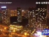 海信海景壹号资讯配图