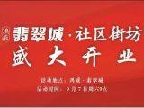鸿威·翡翠城资讯配图