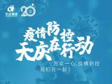 天庆山河一品资讯配图