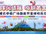 合肥恒大中央广场资讯配图