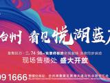 滨江·悦湖蓝庭资讯配图