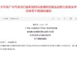 广州城投保利金沙大都汇资讯配图
