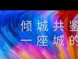 全广州,向TA看!|珠江·花屿花城营销中心开放,不负久候