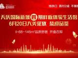 天庆国际新城资讯配图