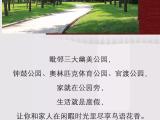 嘉福新城资讯配图