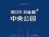 潮白河孔雀城资讯配图