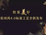 太原星河湾5号园资讯配图