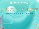 鸿业·季华天地资讯配图