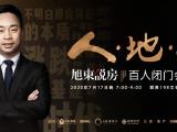 HFC华发金融活力城资讯配图