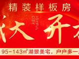 卓辉东湖悦城资讯配图